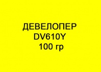 Девелопер DV610y Developer Yellow, 100 гр