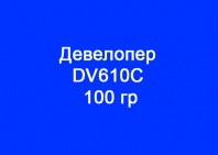 Девелопер DV610c Developer Cyan, 100гр