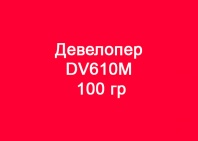 Девелопер DV610m Developer Magenta, 100 гр